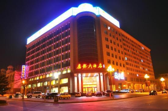 秦皇岛卢龙大酒店